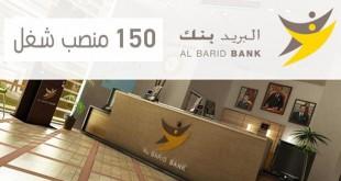 توظيف 150 منصبا بالبريد بنك