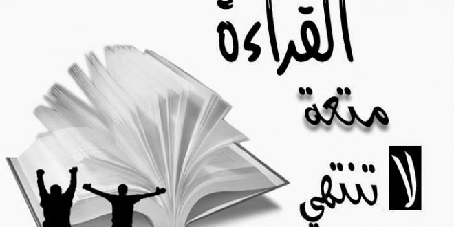 اليوم العالمي للكتاب وحقوق المؤلف