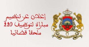 وزارة العدل تفتح مباراة لتوظيف 220 ملحقا قضائيا